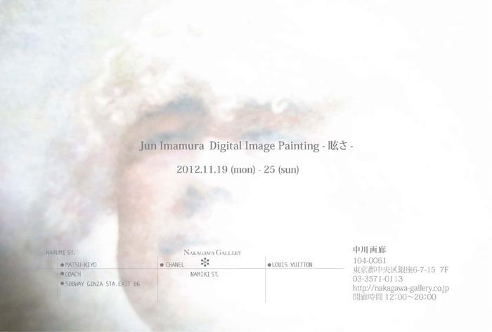 exhibition-imamura