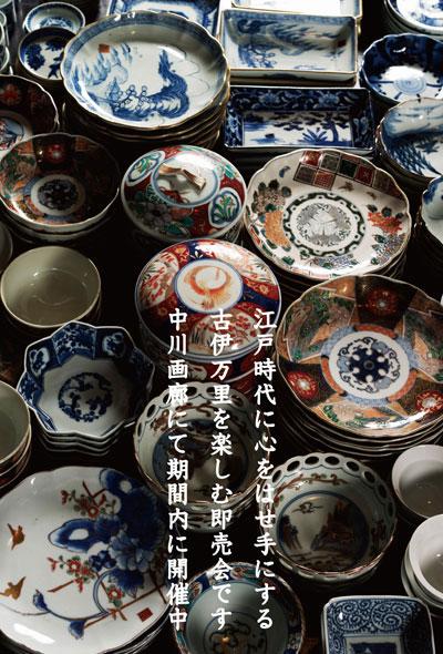 exhibition-koimari