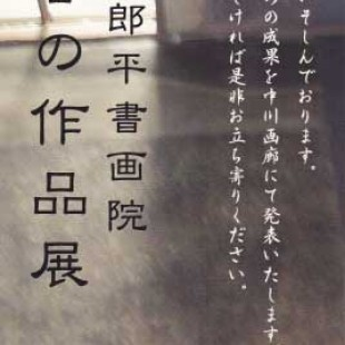 太郎平書画院 春の作品展