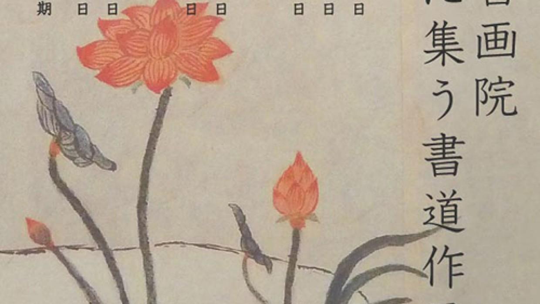 太郎平書画院 テーマに集う書道作品展 漢詩