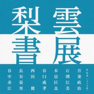 梨雲書展ー谷口講師