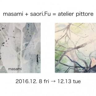 福嶋さおり展覧会<br />masami+saori.Fu=atelier pittore