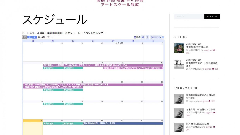 スケジュール(Googleカレンダー)公開のお知らせ