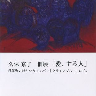 久保京子個展「愛、する人」