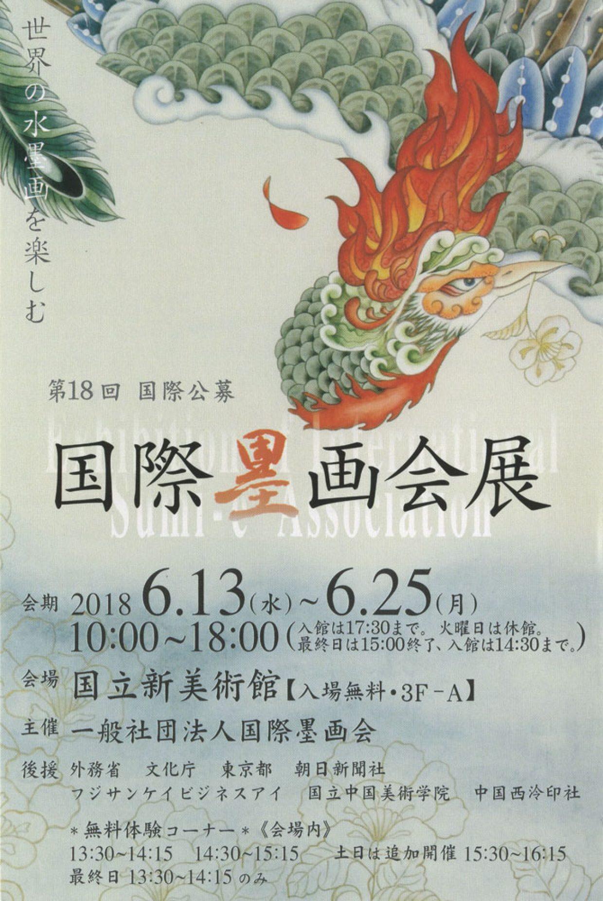 第18回国際墨画会展<br />展示のお知らせ 森一雄さん