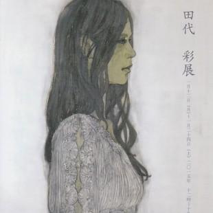 田代彩展 Aya Tashiro