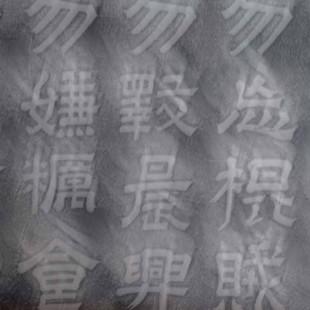 太郎平書画院 テーマに集う書道作品展 古典臨書