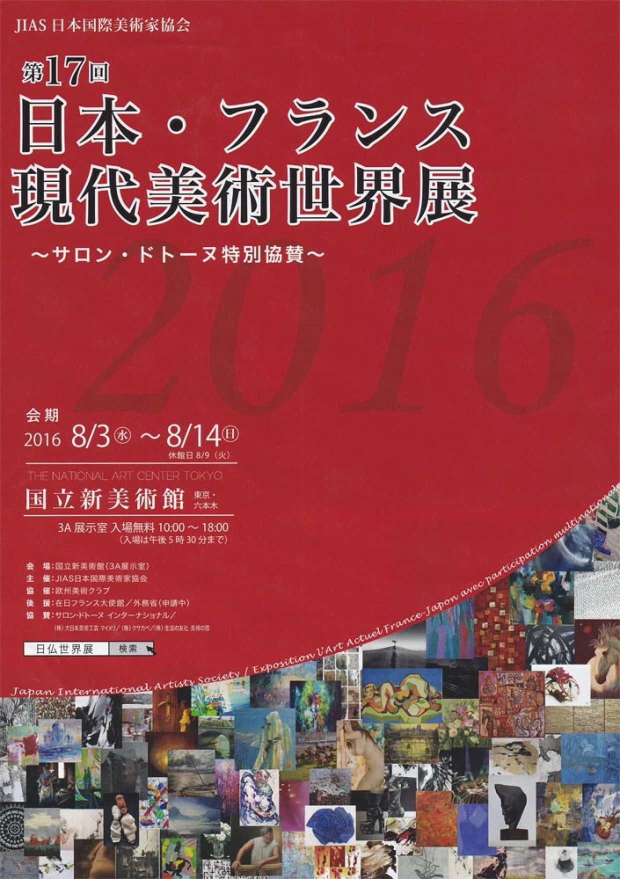 第17回日本・フランス現代美術世界展