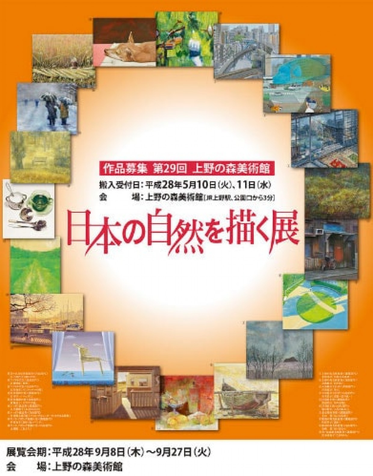 第29回日本の自然を描く展