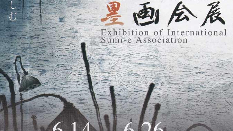 第17回国際墨画会展<br />入選のお知らせ 森一雄さん
