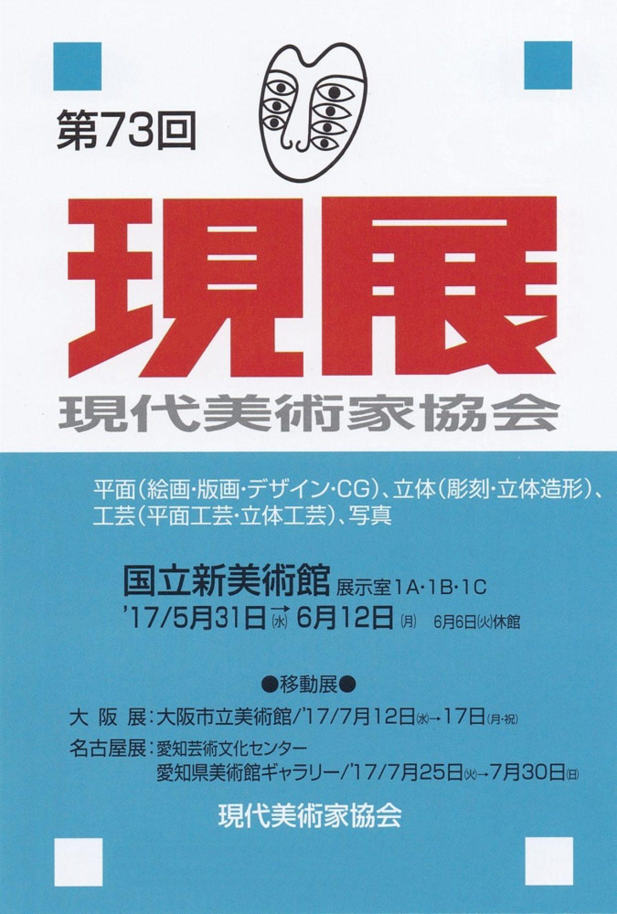 展覧会出展のお知らせ<br />石黒喜子さん