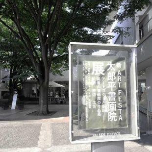 新ART FESTA 太郎平書画院展
