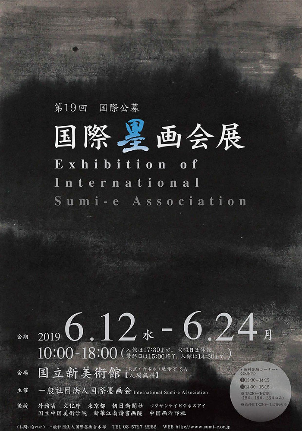 第19回国際公募、国際墨画会展 入賞のお知らせ