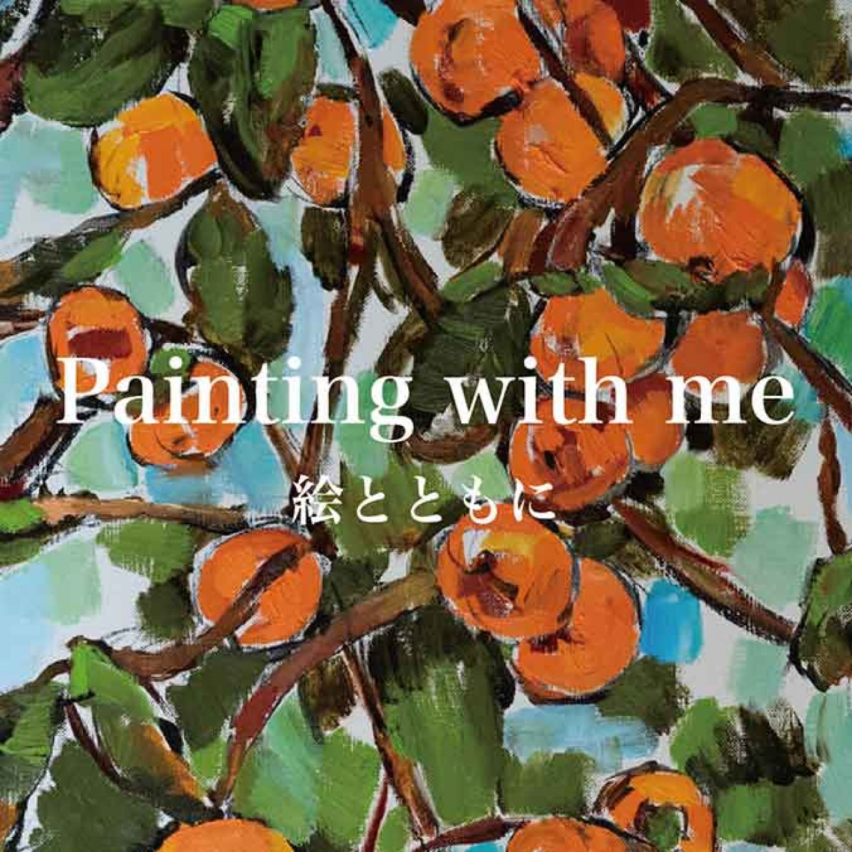 """Painting with me"" 絵とともに"